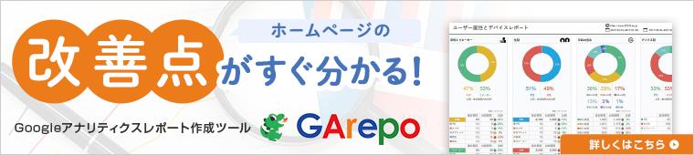 GArepo